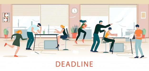 締め切り状況、オフィスの混乱、時間不足。