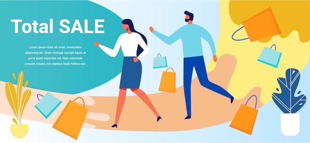 人と買い物袋のトータルセールバナー