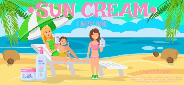Солнцезащитный крем для всей семьи