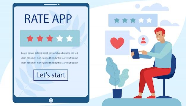 ユーザーのランディングページ提供レートアプリケーション