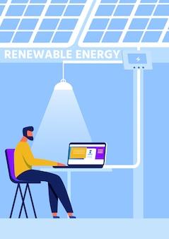 再生可能エネルギーとラップトップで働くプログラマー