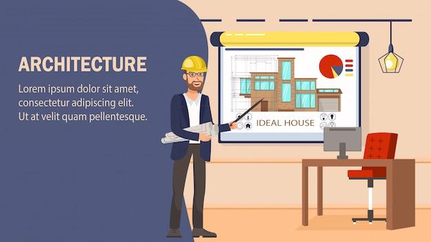 建築デザインのウェブサイトベクトルバナーのテンプレート