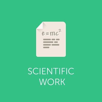 相対性理論の理論式を持つ文書ベクトルアイコン。