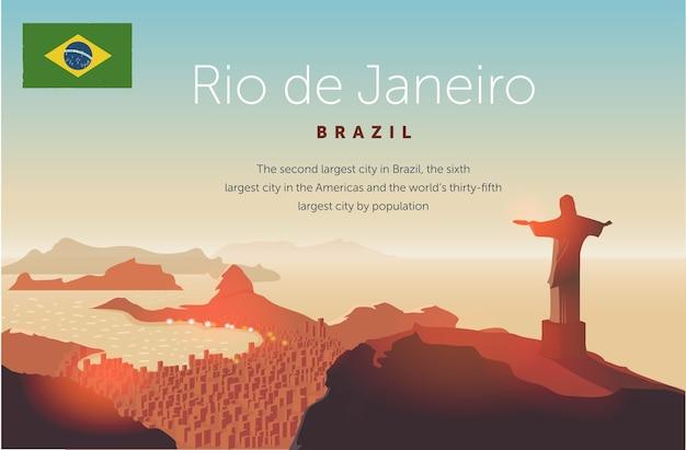 リオデジャネイロのスカイライン