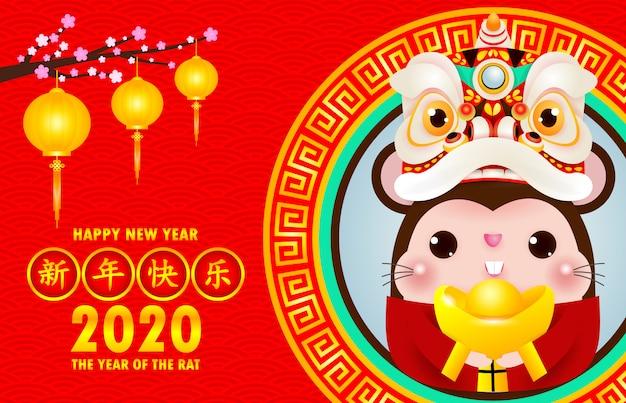 Маленькая крыса китайский новый год баннер