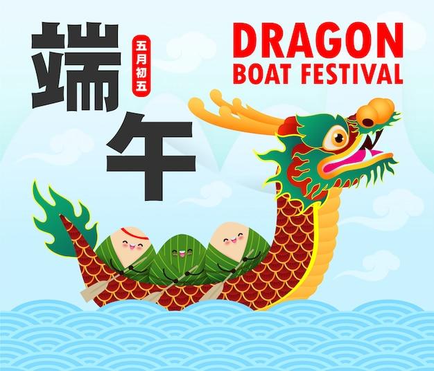 中国のドラゴンボートライス餃子、かわいいキャラクターデザインのレースフェスティバル幸せなドラゴンボートフェスティバルイラスト。翻訳:ドラゴンボートフェスティバル