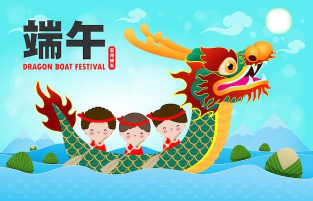 中国のドラゴンボートライス餃子、かわいいキャラクターデザインのレースフェスティバルハッピードラゴンボートフェスティバルのポスターイラスト。翻訳:ドラゴンボートフェスティバル