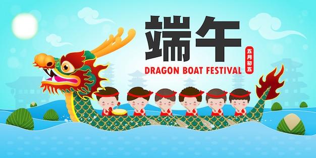 子供と中国のドラゴンボートレースフェスティバル