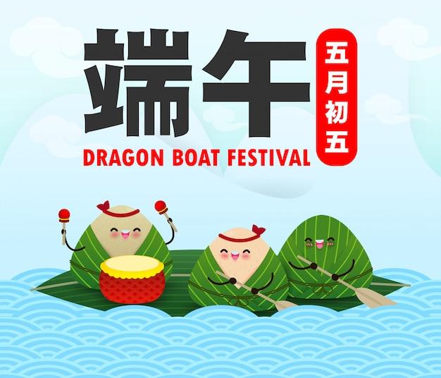 チャイニーズドラゴンボートレースフェスティバル