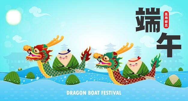 餃子、かわいいキャラクターデザインの背景を持つ中国のドラゴンボートレースフェスティバルハッピードラゴンボートフェスティバル背景グリーティングカードイラスト。翻訳:ドラゴンボートフェスティバル