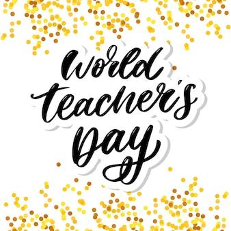 書道ブラシをレタリング世界教師の日のためのポスター