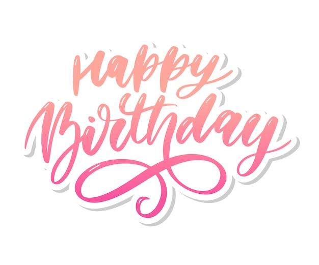 Текст с днем рождения