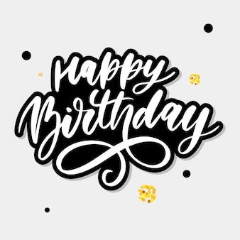 お誕生日おめでとうレタリング書道ブラシグラデーションステッカー