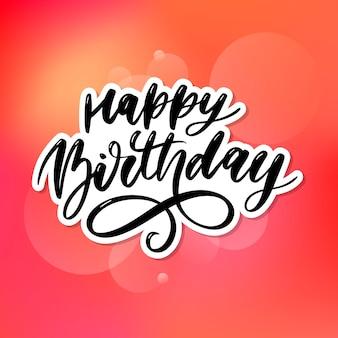 С днем рождения надписи каллиграфические кисти градиента стикер