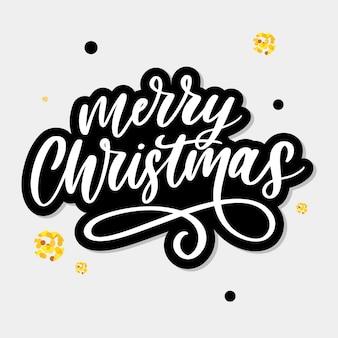 メリークリスマス書道碑文装飾レタリングテキスト