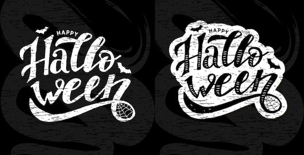 Счастливый хэллоуин надписи каллиграфии кисти текста праздник вектор стикер