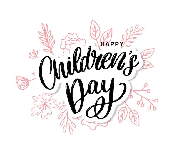 Детский день фон