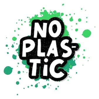 プラスチックレタリングなし