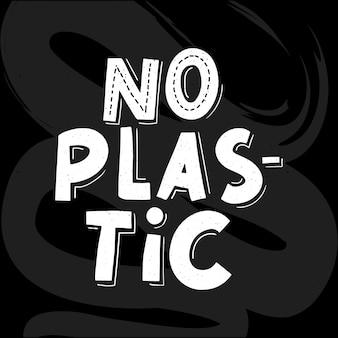 プラスチックなし、素晴らしいデザイン。プラスチック廃棄物のベクトル図有機サイン。