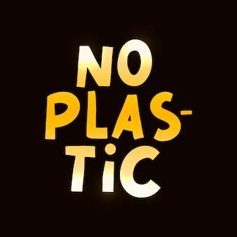 プラスチックなし、素晴らしい。プラスチック廃棄物。有機サイン。