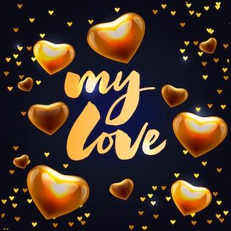 Любовь моя, день святого валентина