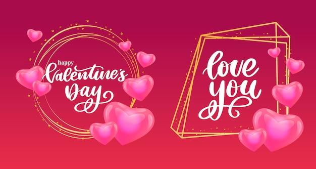 Счастливого дня святого валентина