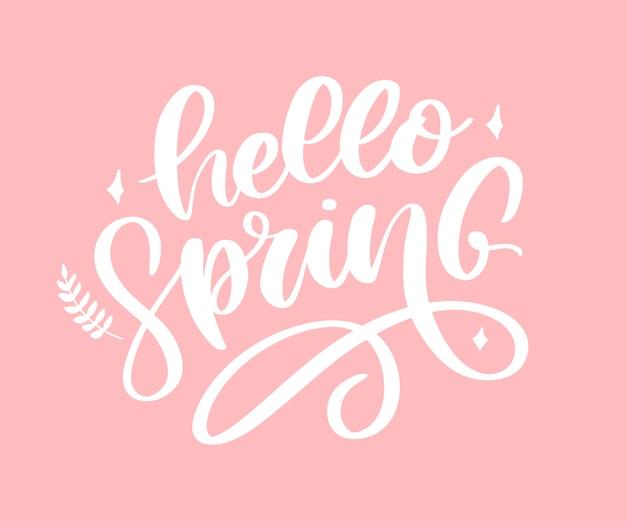 Привет весенние цветы текст надписи слоган