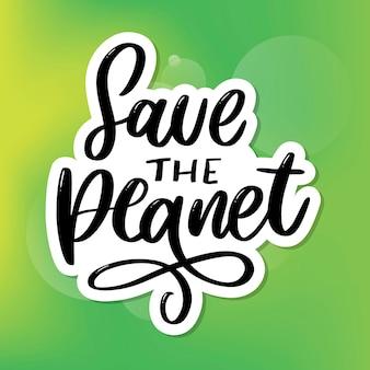 Зеленый сохранить фразу планеты