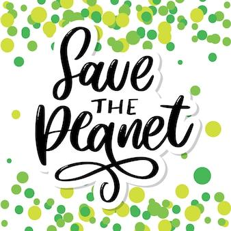 緑は白い背景の上の惑星のフレーズを保存します。タイポグラフィのイラスト。ビジネスコンセプトをレタリングします。装飾イラスト。タイポグラフィポスターをレタリングします。