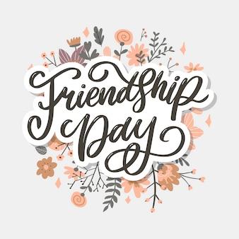 幸せな友情の日、装飾されたグリーティングカードの美しいイラスト。