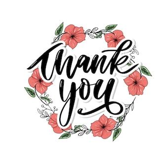 手書きの碑文ありがとうございます。手描きのレタリング。書道ありがとうございます。ありがとうカード。図。スローガン