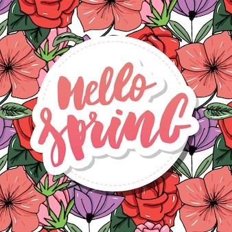 こんにちは春の販売の背景に美しい花