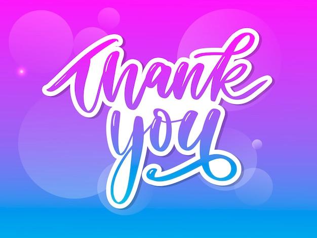 手書きの碑文ありがとうございます。手描きのレタリング。書道ありがとうございます。