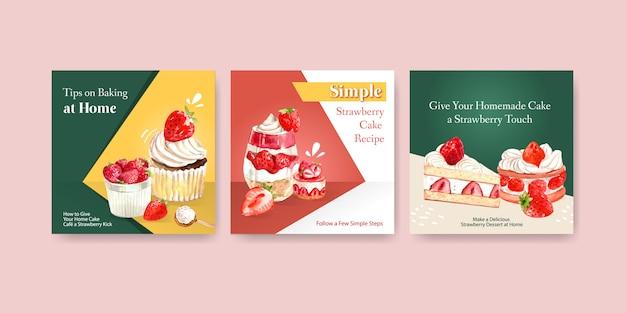 カップケーキ、チーズケーキ、ショートケーキの水彩イラストとイチゴのベーキングデザインのテンプレートを宣伝します。