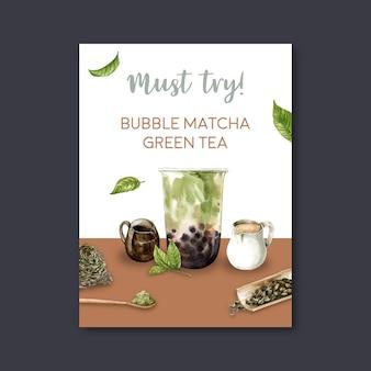 抹茶バブルミルクティーセット、ポスター広告、チラシテンプレート、水彩イラスト