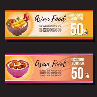アジア料理割引バウチャー