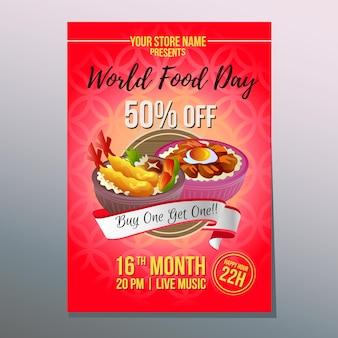世界の食べ物の週のポスター