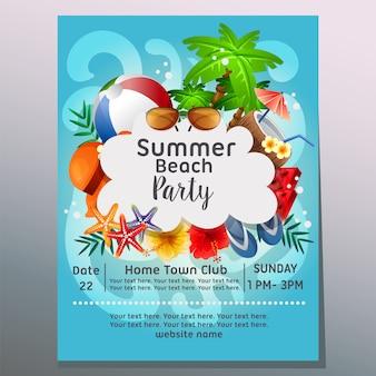 夏のビーチパーティー海の波休日ポスターテンプレートベクトルイラスト