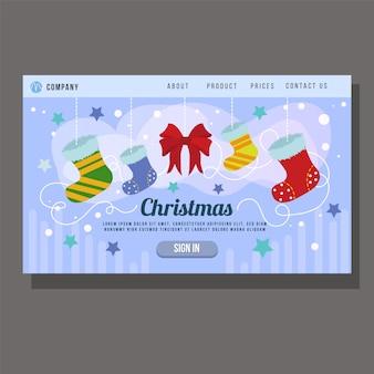 クリスマスランディングページギフトソックスウェブサイト