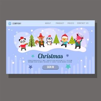 クリスマスランディングページパンダリスペンギン犬シカ