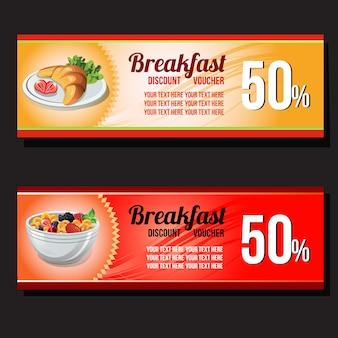 Шаблон ваучера на завтрак