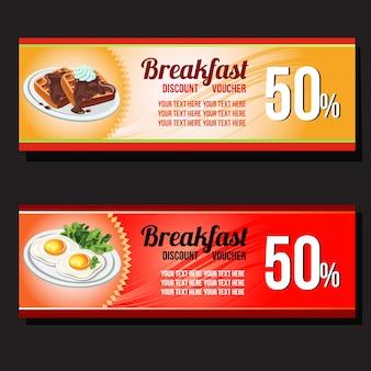 Шаблон скидок для ваучера на завтрак
