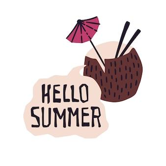 レタリングとベクトルトロピカルカクテル:こんにちは夏。