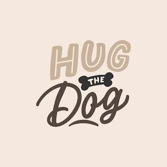 犬のレタリングを抱擁します。