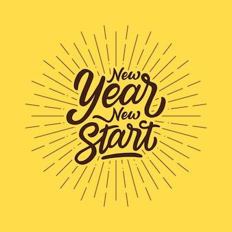 新年の新スタート、レター/タイポグラフィースタイルのポスターデザイン