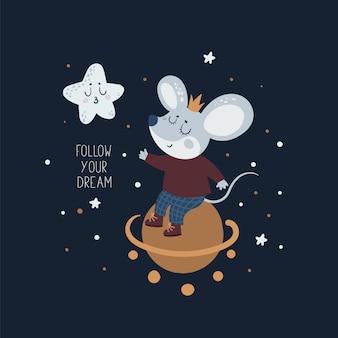 マウスマウスの赤ちゃんと星。あなたの夢に従ってください