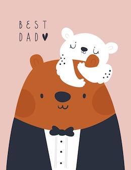 かわいいクマの家族と幼稚なプリント。最高のお父さんのお祝い