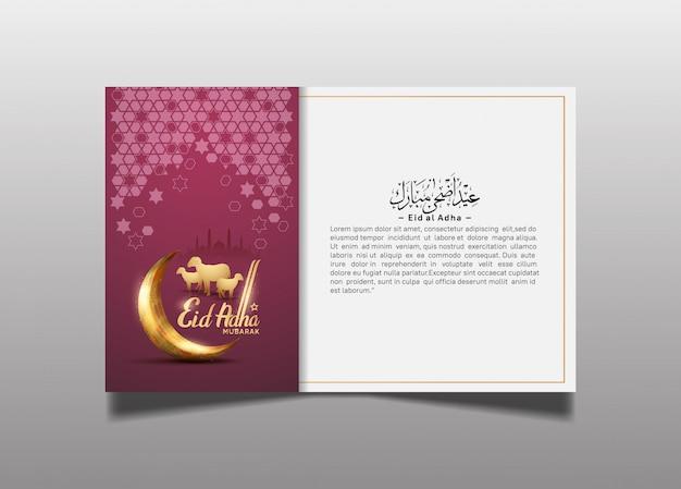 Рамадан ид аль адха поздравительная открытка для празднования священного рамадана