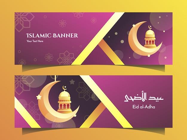 Ид аль-адха исламский баннер