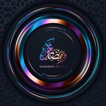 ラマダンカリームグリーティングバナー背景イスラム